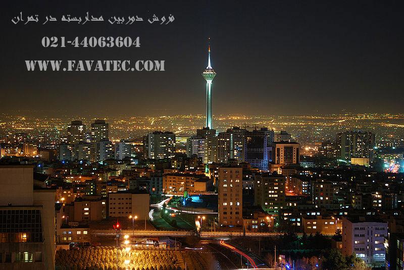 فروش انواع دوربین مداربسته در تهران
