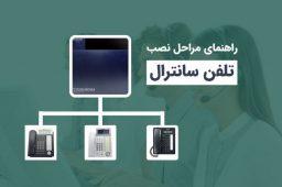 central-device-installation-tutorial